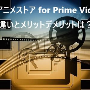 dアニメストア for Prime Videoの違いとメリットデメリットとは?