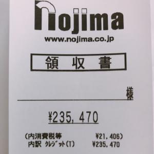 痛い23.5万円の出費:(´◦ω◦`):