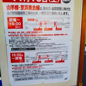 2019.11.15~11.16 山手線 初の工事運休