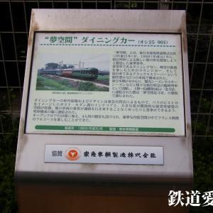 【車両保存】夢空間北斗星 ダイニングカー (オシ25 901)
