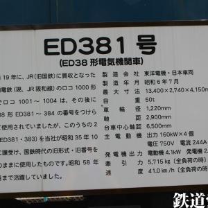 【車両保存】秩父鉄道 ED38形1号機