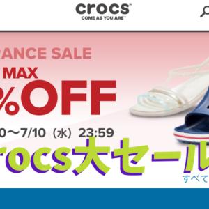 【2019年7月10日まで!】crocsシューズ最大50%OFFわたし買います