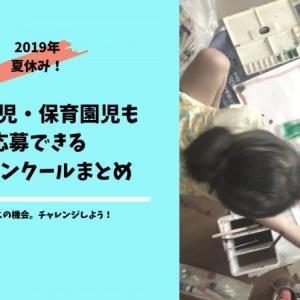 【2019年夏休み】幼稚園児・保育園児(未就学児)も応募できる絵画コンクール一覧|個人でも応募可能
