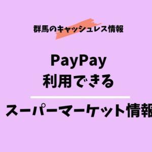PayPay(ペイペイ)利用可能な群馬県内のスーパーマーケットまとめ|群馬のキャッシュレス情報