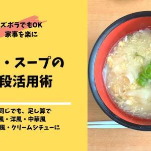 料理初心者に伝えたい「だし・スープの五段活用」|ズボラでも調味料を足していくだけでそれらしくなる万能足し算レシピ