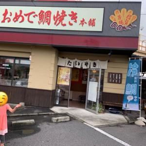 おめで鯛焼き本舗 高崎並榎店さんに行ってきた|ワンオペ子連れに優しいお店