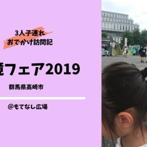 高崎市の環境フェア2019@もてなし広場に行ってきた|ワンオペ3人子連れ訪問記