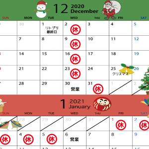 12月、年末年始のお休み