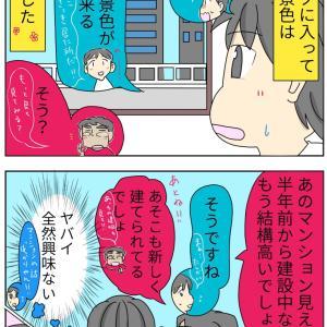 【漫画】旦那さんとの出会い⑥