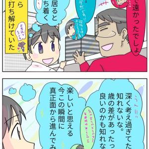【漫画】旦那さんとの出会い⑦