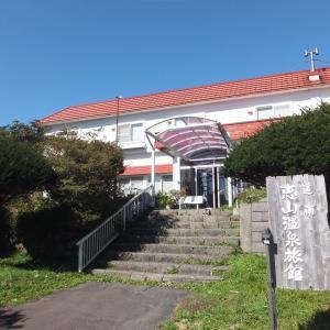 ♨️恵山温泉旅館