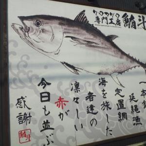 クロマグロ専門工房鮪斗
