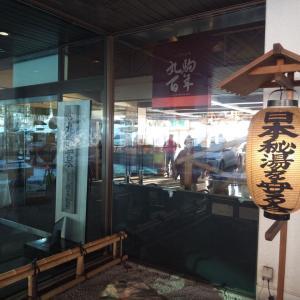 ♨️丸駒温泉旅館