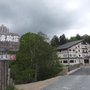 ♨️旭岳温泉-湧駒荘