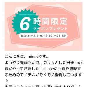 『minneクーポン来た!』の巻