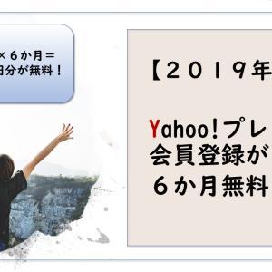 【2019年7月】Yahoo!プレミアム会員登録が6か月無料キャンペーン開催中!
