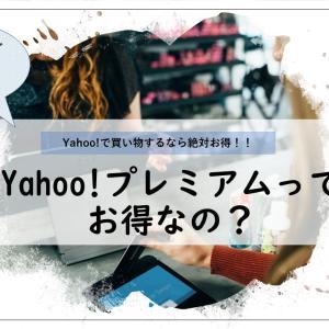 Yahoo!プレミアム会員がどれほどお得なのか、簡単に説明します