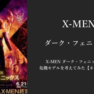 X-MEN ダーク・フェニックスから、危機モデルを考える【ネタバレあり】