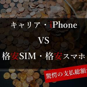 キャリア・iPhone vs 格安SIM・格安スマホ 10年間の支払い総額を比較したら驚きの金額が出た