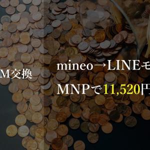 mineoからLINEモバイルにMNPで乗り換えると1年間で11,520円お得【SIM交換】