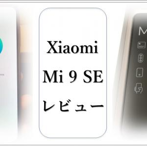 【格安スマホ】Xiaomi Mi 9 SE 購入レビュー【約3万円で買える高性能スマホ】