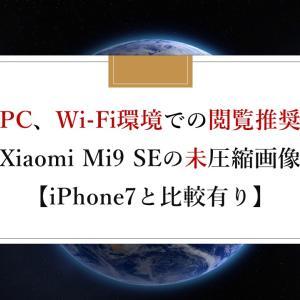 【PC、Wi-Fi環境での閲覧推奨】Xiaomi Mi9 SEの未圧縮画像 【iPhone7と比較有り】