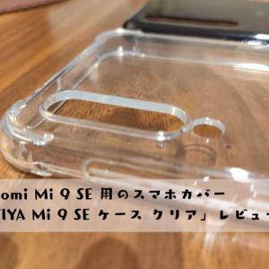 Xiaomi Mi 9 SE 用のスマホカバー「TIYA Mi 9 SE ケース クリア」レビュー