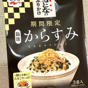 KARASUMIでワンランク上の卵かけご飯に♡