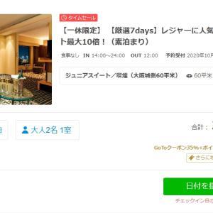 大阪城ビューのジュニアスイートがこのお値段!!