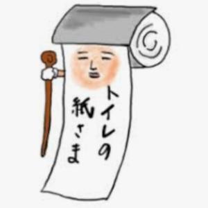 たっくん VS わたし【トイレ編】経過報告あり