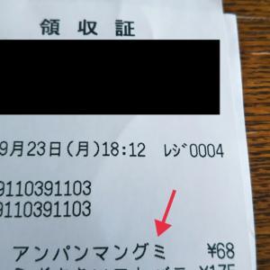 たっくん VS わたし【買い物編】