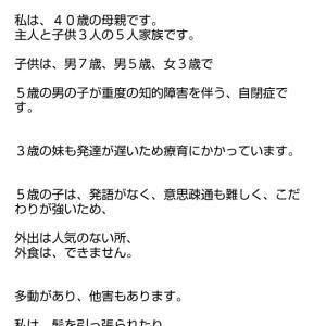 私が、【日本ケアラー連盟】に相談した時のこと。