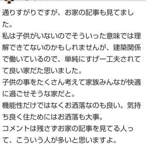 """""""3 重度知的障害自閉症・たっくんと住む家【私のこだわり】""""後編"""