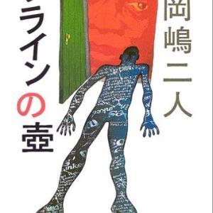 岡嶋二人「クラインの壺」感想  -岡嶋二人の最終作である名作ミステリー-