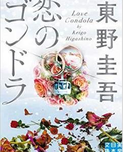 【感想】東野圭吾『恋のゴンドラ』-浮かれ気分の不倫旅行、ゲレンデが舞台のラブコメ-