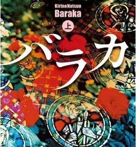 【感想】桐野夏生『バラカ』-ベビー・スークで売買された子の壮絶な人生と東日本大震災-
