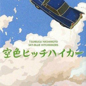 【感想】橋本紡『空色ヒッチハイカー』-東大受験生が勉強を放り出して兄の残した車で旅に出る。青春です!-