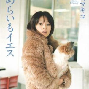 【感想】山崎マキコ『ためらいもイエス』-切なかったり笑えたりのラブストーリー-