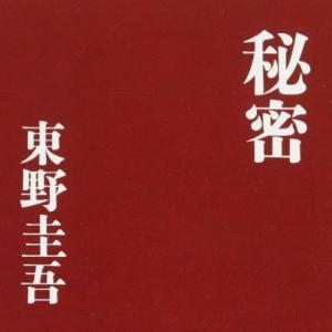 【感想】東野圭吾『秘密』-切な過ぎる名作小説-