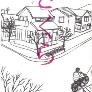 【感想】西加奈子『さくら』-家族とは、命とは…-