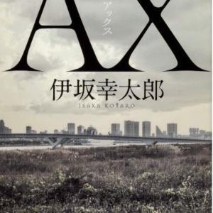 【感想】伊坂幸太郎『AX』-最強の殺し屋が恐れるもの、それは・・・。-