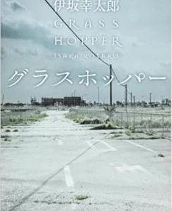 【感想】伊坂幸太郎『グラスホッパー』-個性豊かな殺し屋達が登場する殺し屋小説-