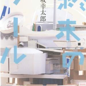 【感想】伊坂幸太郎『終末のフール』-人類滅亡確定時、人は余生をどのように過ごすのか-