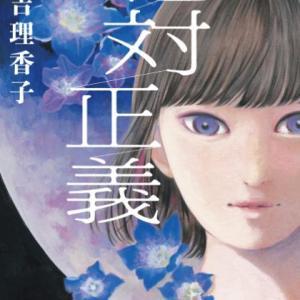 【感想】秋吉理香子『絶対正義』-融通の利かない正義にイライラしっ放し -