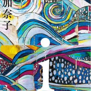 【感想】西加奈子『i(アイ)』-想像することは寄り添うこと-