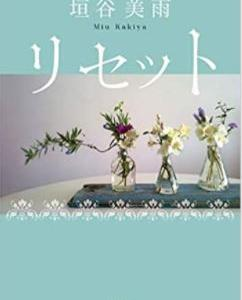 【感想】垣谷美雨「リセット」-人生やり直しできたら、誰でも想像したことがあるはず-