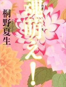 【感想】桐野夏生『魂萌え!』-59歳の主婦が直面した現実に震える-