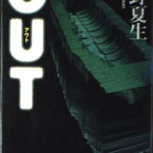 桐野夏生「OUT」 -犯罪小説の金字塔!-