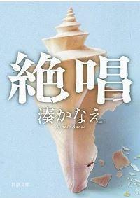 湊かなえ「絶唱」 -楽園のようなトンガと阪神大震災の経験-
