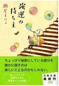 瀬尾まいこ「強運の持ち主」 -気軽に読める温かい話です-